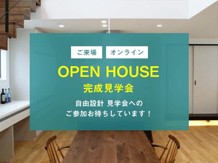 樋渡建設 佐賀・伊万里・武雄 オープンハウス