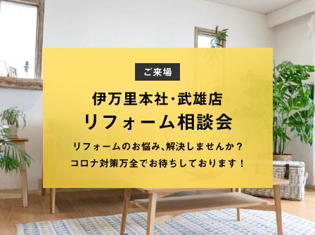 樋渡建設 リフォーム相談会